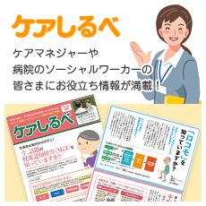 ケアしるべ/ケアマネジャーや病院のソーシャルワーカーの皆さまにお役立ち情報が満載!