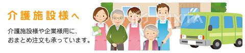 介護施設様へ/介護施設様や企業様用に、おまとめ注文も承っています。